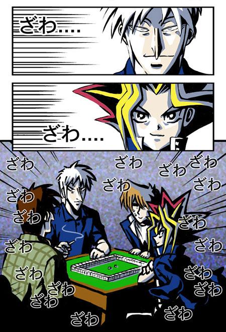 Akagi vs Yugi